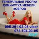 Уборка. Химчистка, глубинная чистка мебели,ковров.Луганск.0952910205 viber, 0721040305