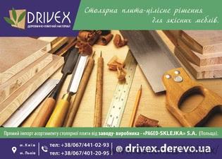Столярная плита - единственное решение для качественной мебели — Драйвекс