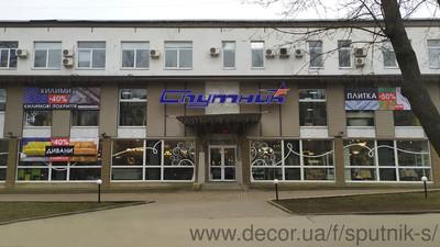 """Магазин интерьера """"Спутник"""" — Спутник-1"""