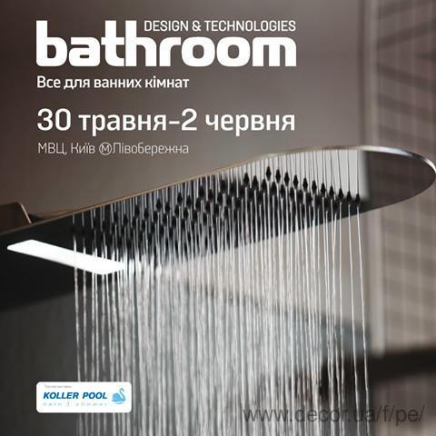Салон Bathroom: Design&Technologies 2017: Синтез гармонии, красоты и новейших технологий.