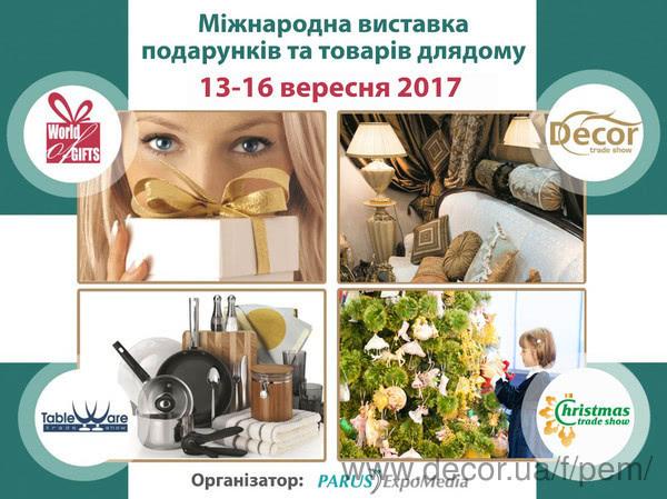 В Киеве состоится крупнейшая в Украине международная выставка подарков и товаров для дома.