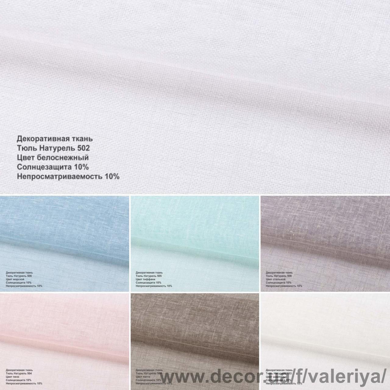 Тюль Натурэль - новая ткань для римских штор!