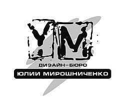 Дизайн-бюро Юлии Мирошниченко