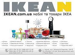 икеан організація харків інформація про компанію икеан продукція