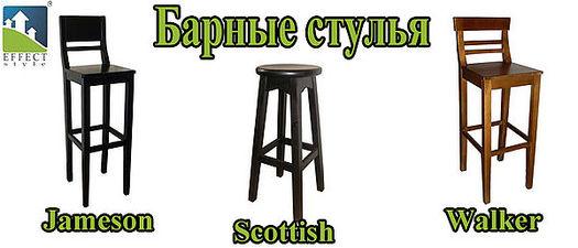 Стулья, табуреты барные деревянные продажа Киев Украина — EffectStyle