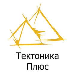 Тектоника Плюс